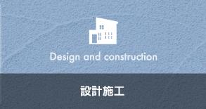 新築設計施工